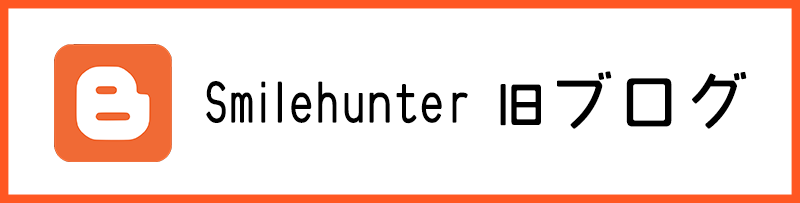 Smilehunter ブログ