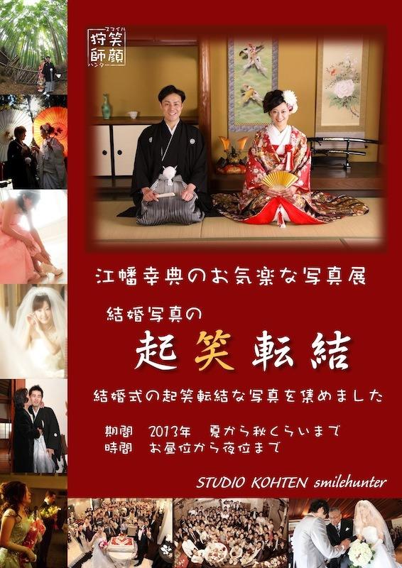 $スマイルハンター 江幡幸典のお気楽写真ブログ-結婚写真 結婚式